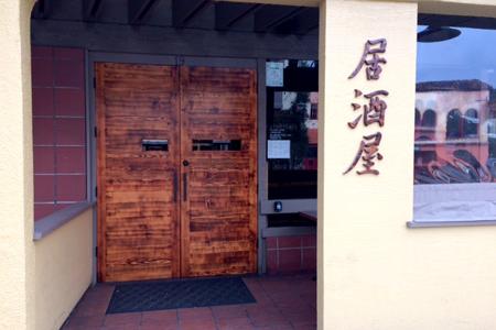 Village Sake