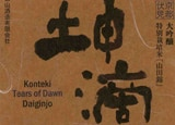 Konteki Tears of Dawn is a sulfite-free, gluten-free and kosher sake